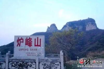 大美磁县:炉峰观日比泰山