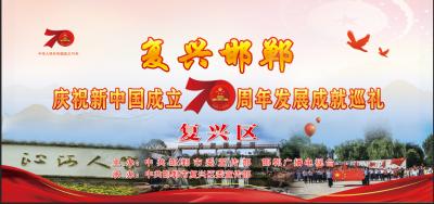 """""""复兴邯郸""""——庆祝新中国成立70周年发展成就巡礼大型融媒体直播走进复兴区圆满成功"""