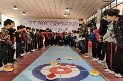 武安市举办冰雪运动会