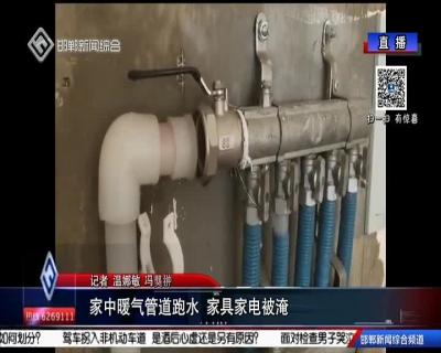 家中暖氣管道跑水 家具家電被淹