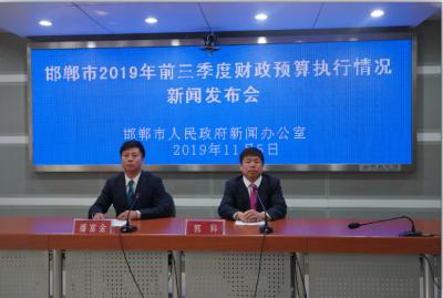 邯郸市举行2019年前三季度财政预算执行情况新闻发布会