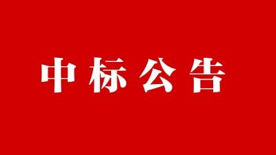 761棋牌广播电视台安保服务中标公告