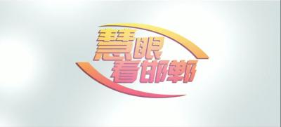 慧眼看邯郸一周年特别节目(上)
