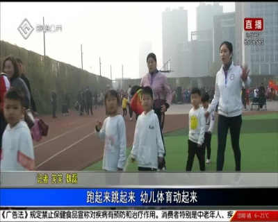 跑起来跳起来 幼儿体育运动起来