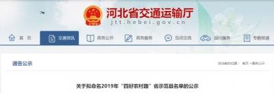 @邯郸人,河北15县要省级示范,祝贺家乡!