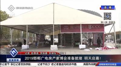 终于来了!2019邯郸广电房产家博会今日与大家见面