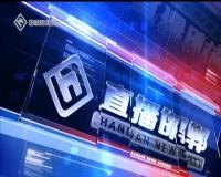 直播邯郸 11-28