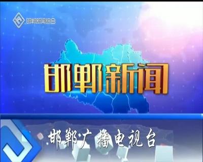 邯郸新闻 11月11日
