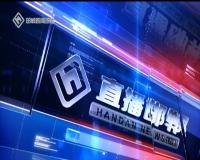 直播邯郸 11-26
