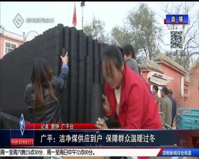 广平:洁净煤供应到户 保障群众温暖过冬