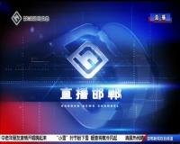 直播邯郸 11-22