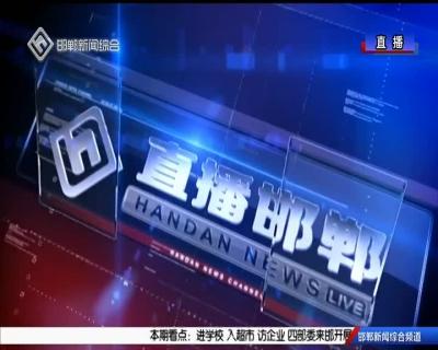 直播邯郸 11月11日