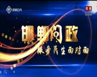 邯郸问政 11-29