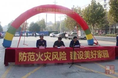 """广平:举办2019年""""119""""消防宣传月活动启动仪式暨大型应急疏散演练"""
