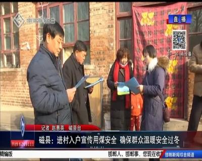 磁县:进村入户宣传用煤安全 确保群众温暖过冬