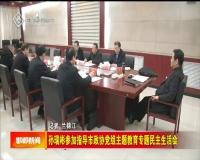 孙瑞彬参加指导市政协党组主题教育专题民主生活会