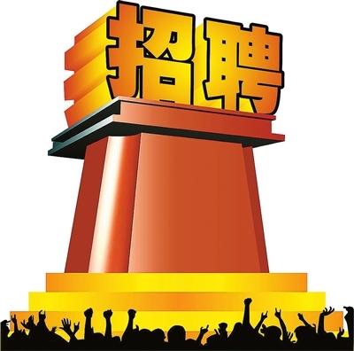 广平县委政法委公开招聘县镇两级综治中心澳门威尼斯人注册人员