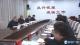高宏志参加市委办第一党支部主题教育专题组织生活会