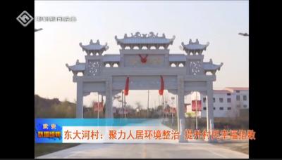 武安市东大河村:聚力人居环境整治 提升村民幸福指数