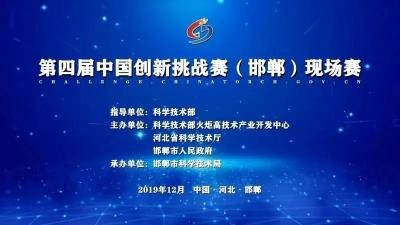 第四届中国创新挑战赛(邯郸)现场赛即将开赛