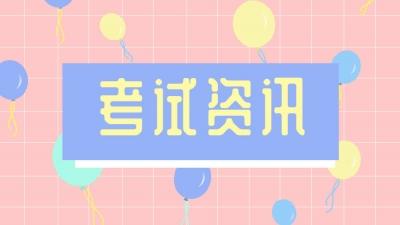 2020年河北高招艺术类校际联考四类专业26日起报名