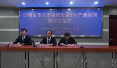 """邯郸市重点项目建设及""""532""""产业规划情况新闻发布会"""