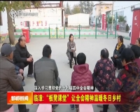 """临漳:""""板凳课堂""""让全会精神温暖冬日乡村"""
