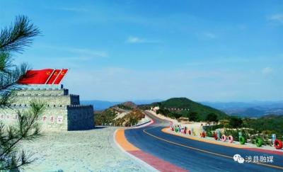 好消息!涉县又将增加一个国家4A级景区!