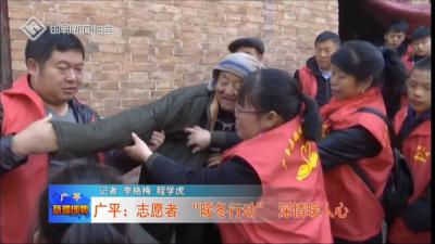 """廣平:志愿者 """"暖冬行動""""  深情暖人心"""