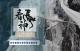 武安朝阳沟景区现冰挂奇观|看神马