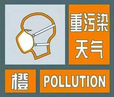 邯郸发布重污染天气橙色预警,今日12时启动Ⅱ级应急响应!