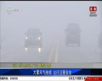 大雾天气持续 出行注意安全