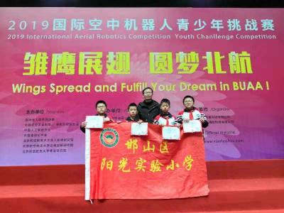 邯山区阳光实验小学在国际大赛中再获殊荣!