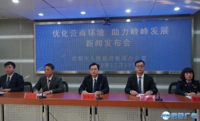 峰峰矿区举办优化营商环境 助力峰峰发展新闻发布会