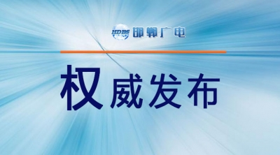 邯郸市人民政府关于禁限燃放烟花爆竹的通告