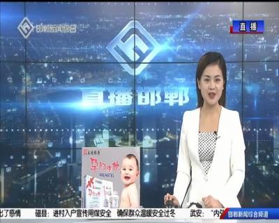 市公交总、市出租汽车管理处、 邯郸机场管理有限公司的相关负责人做客《清晨热线》