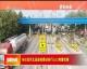 16日起河北高速收费站实行入口称重检测