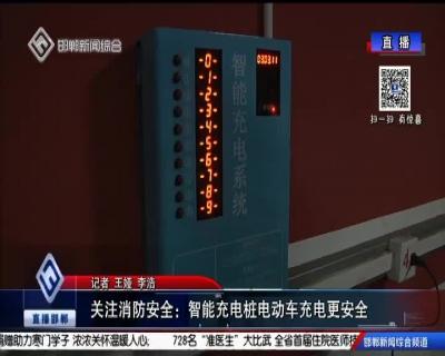 关注消防安全:智能充电桩电动车充电更安全