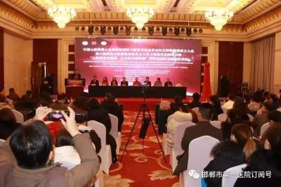 中国心脏联盟心血管疾病预防与康复邯郸联盟成立及邯郸市心血管病中心挂牌成立