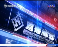 直播邯郸 12-06