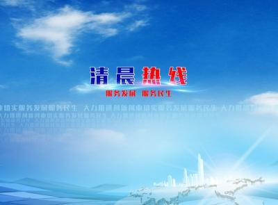 【12月5日】明早7点 市交巡警支队  高速交警邯郸支队上线《清晨热线》!