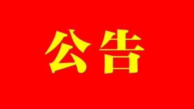 邯郸广播电视发射塔迁建项目工作区安全防范工程 竞争性谈判公告