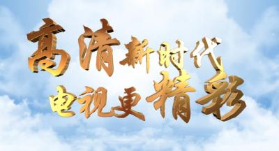邯郸V视|高清新时代 电视更精彩——主播贺高清