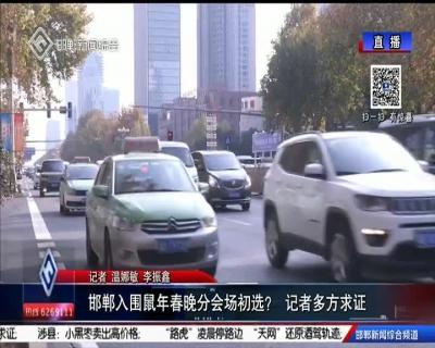 邯郸入围鼠年春晚分会场初选?记者多方求证