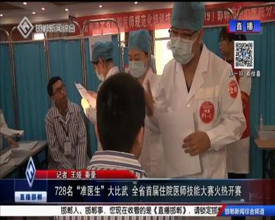 """728名""""准医生""""大比武  全省首届住院医师技能大赛火热开赛"""