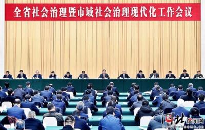河北省社会治理暨市域社会治理现代化工作会议在石家庄举行