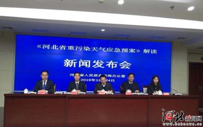 《河北省重污染天气应急预案》修订版发布
