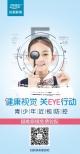 """锐视眼镜""""健康视觉 关eye行动""""引发社会强烈回响"""