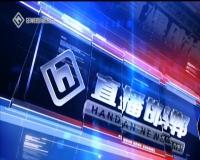 直播邯郸 12-07