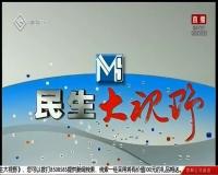 民生大视野 12-02